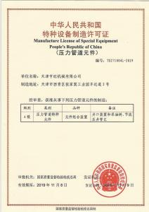 TS-Certificate